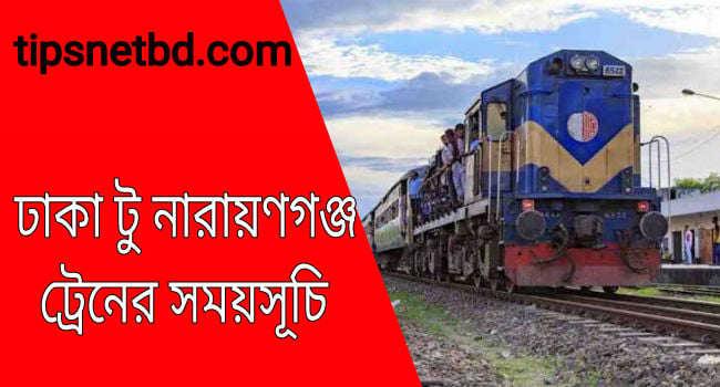 Dhaka to Narayangonj