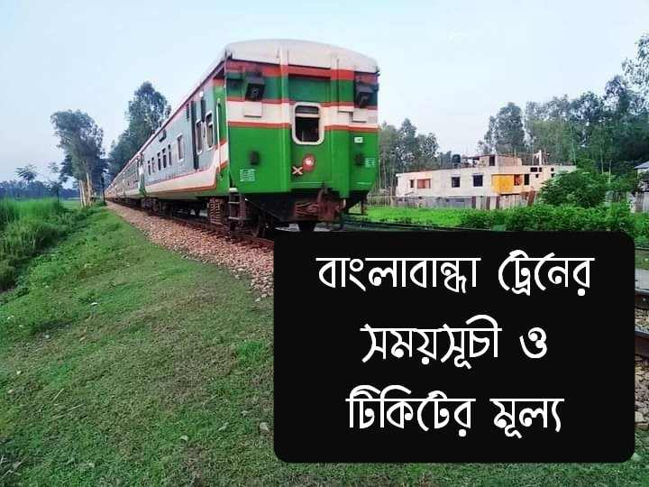 Banglabandha train schedule