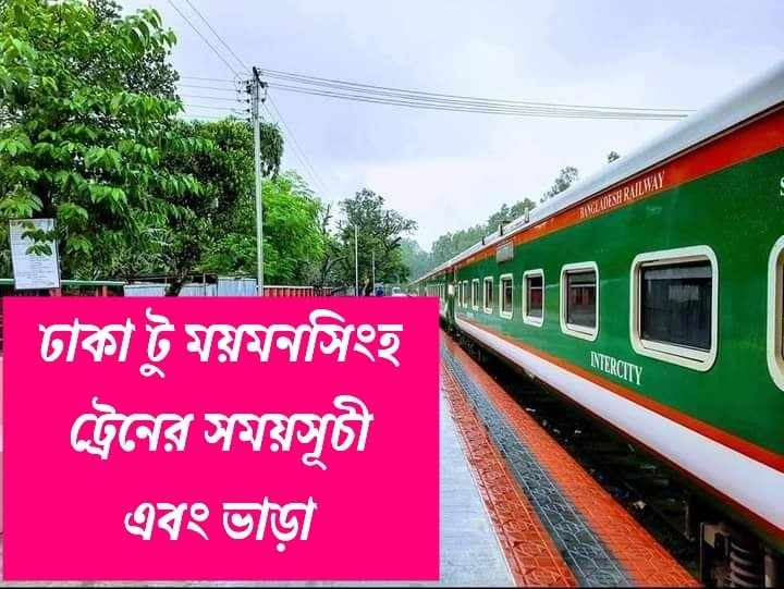 Dhaka to mymensingh train schedule and ticket price