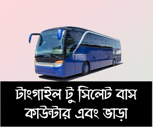 Tangail To Sylhet bus counter number