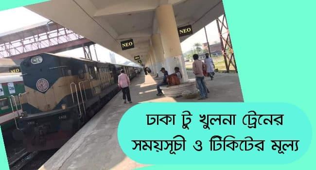 Dhaka to Khulna Train
