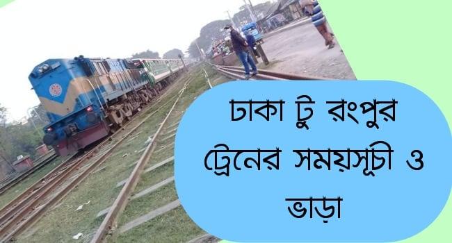 Dhaka to Rangpur Train
