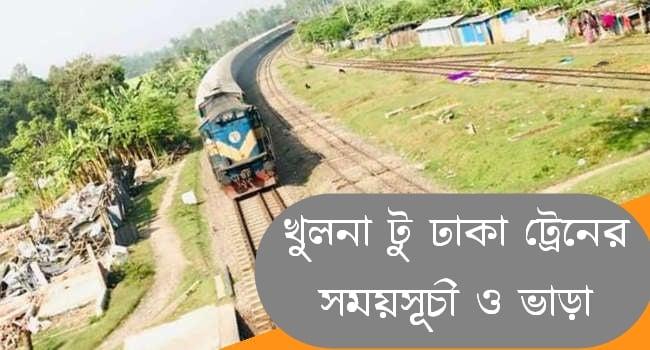 Khulna to Dhaka Train