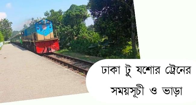 dhaka to Josshore train