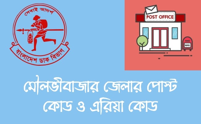 Moulvibajar District post code