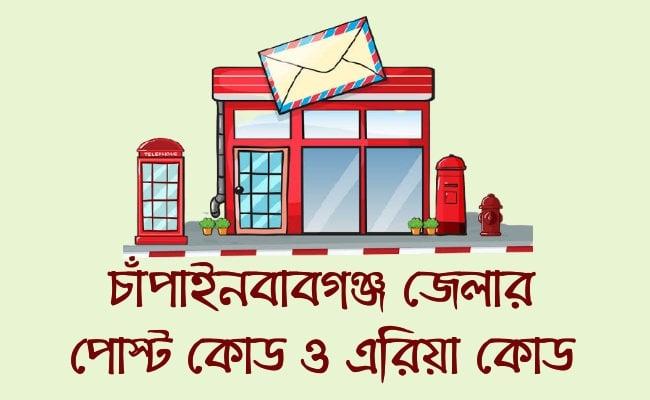 capainababganj district post code