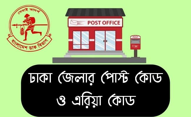 dhaka district post code