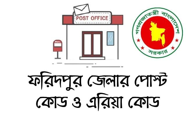 faridpur district post code