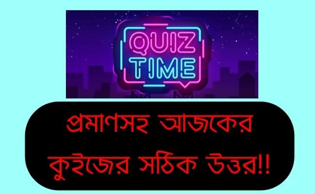 mujib quiz time