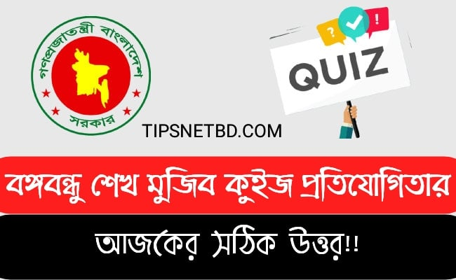 today new quiz answer