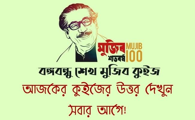 mujib quiz answer today