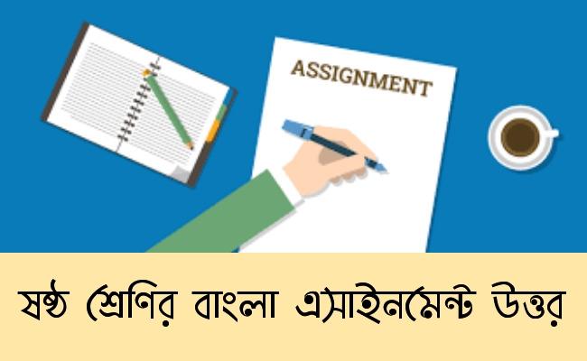 class 6 bangla assignment answer