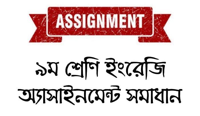Class 9 English Assignment