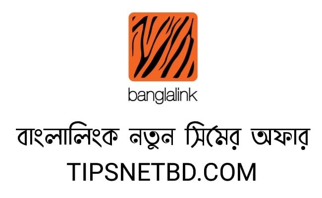 banglalink new sim offer