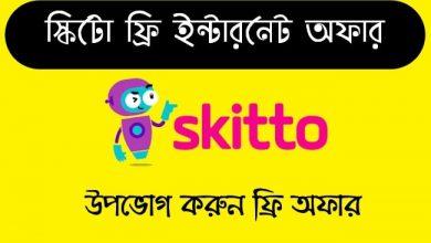 skitto free internet offer