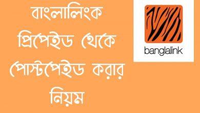 banglalink prepaid to postpaid sim
